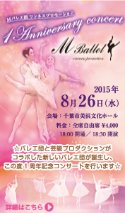 mballet