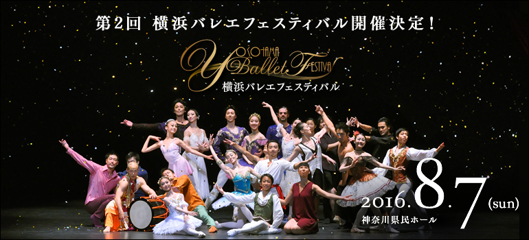 横浜バレエフェスティバル2016