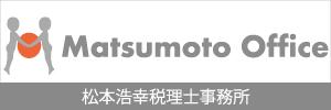 松本税理士300100