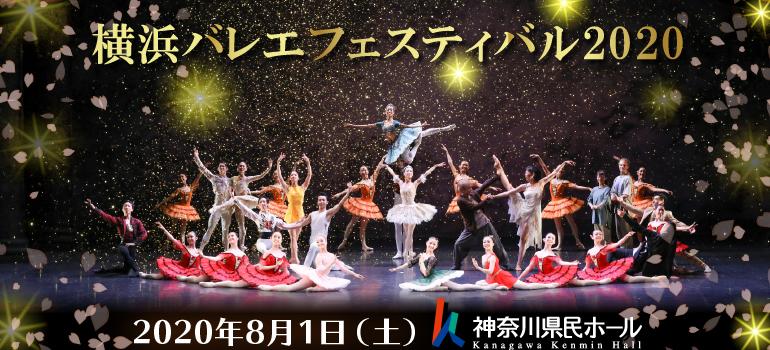 2020_YOKOHAMA_BALLET_FES
